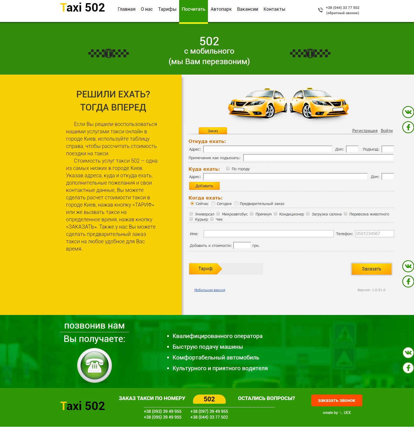 Дубликаты гос номеров на такси за 5 минут - 900 руб 49